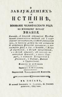 des-erreurs-et-de-la-verite-traduction-russe