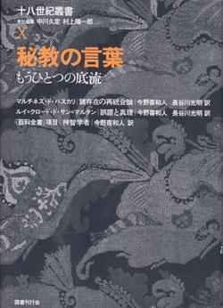 kiwahito-konno-traite-sur-la-reintegration-des-etres