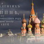 Louis-Claude de Saint-Martin en Russie