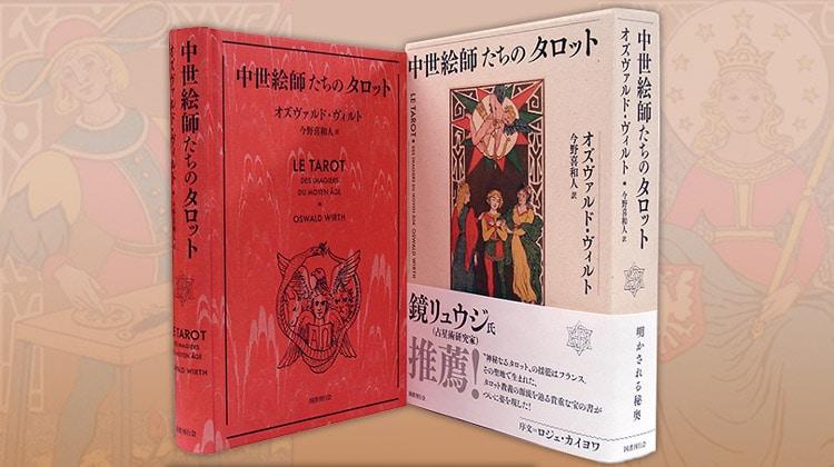 Le Tarot des imagiers du moyen âge d'Oswald Wirth, traduction en japonais